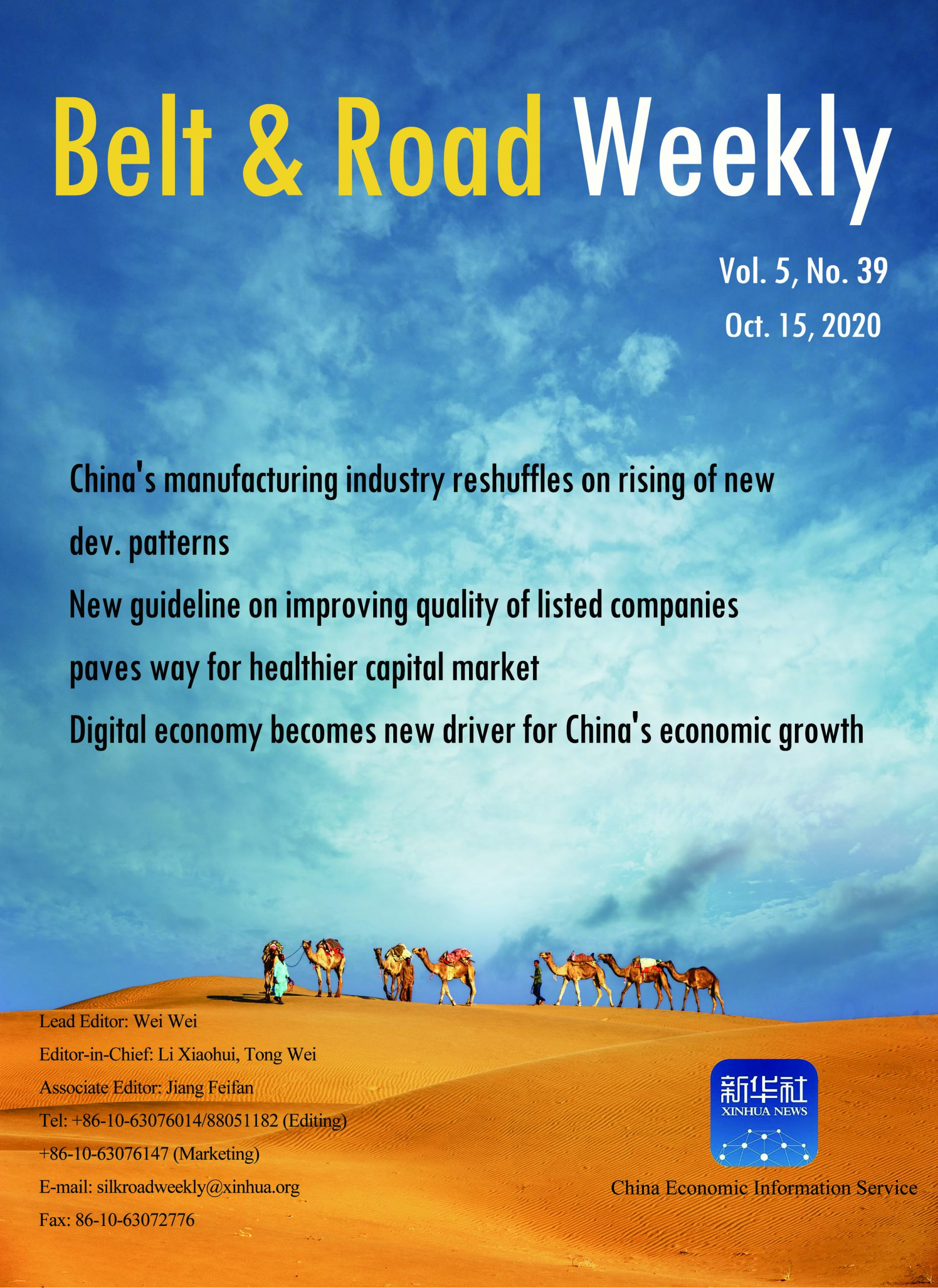 Belt and Road Weekly Vol. 5, No. 39