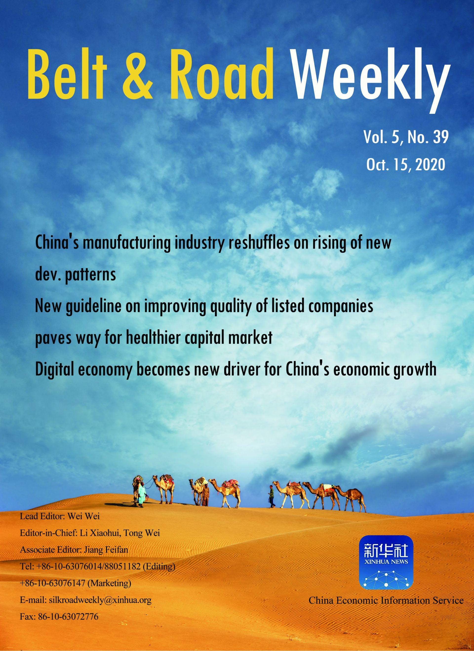 Belt and Road Weekly Vol. 5, No. 39