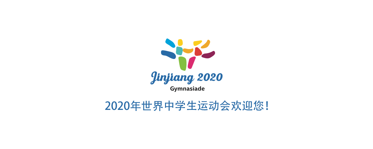 2020年世界中学生运动会欢迎您!