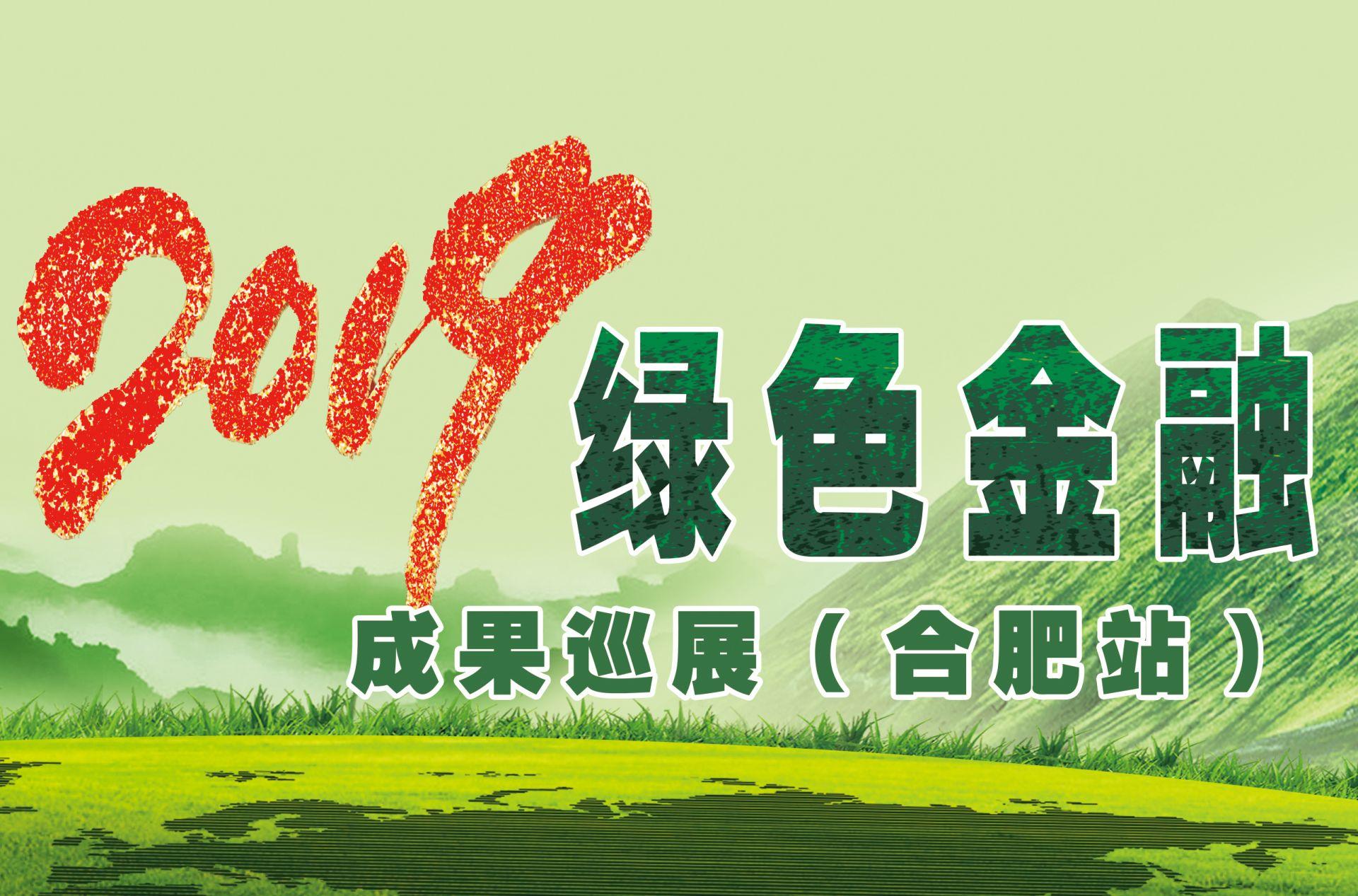 2019绿色金融展合肥站