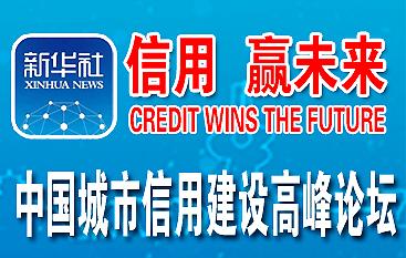 中国城市信用建设高峰论坛