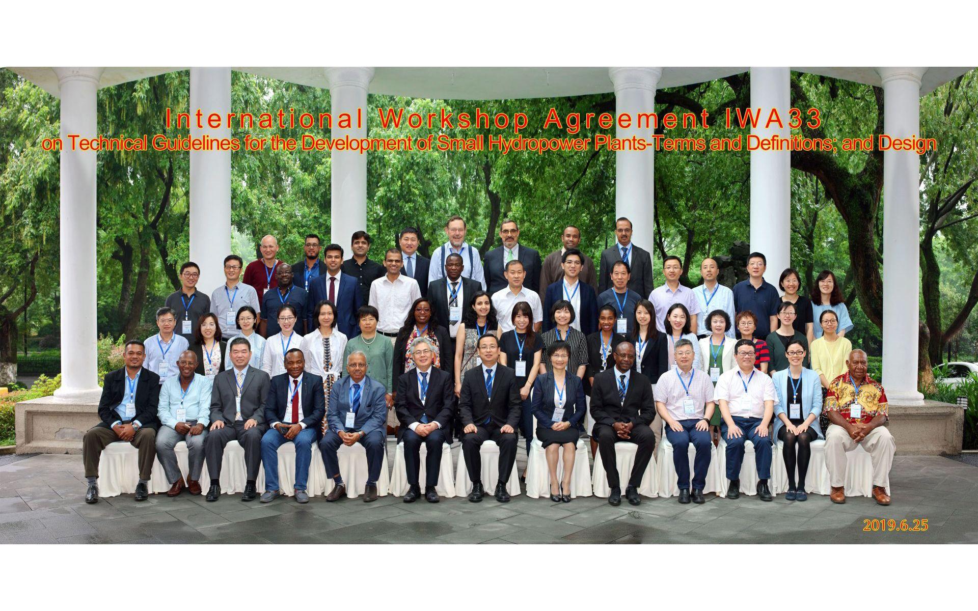 浙江省标准化研究院(中心)参加ISO国际专题研讨会协议(IWA 33)草案讨论会