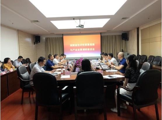 湖南省质标院开展技术性贸易措施与产业发展调研座谈