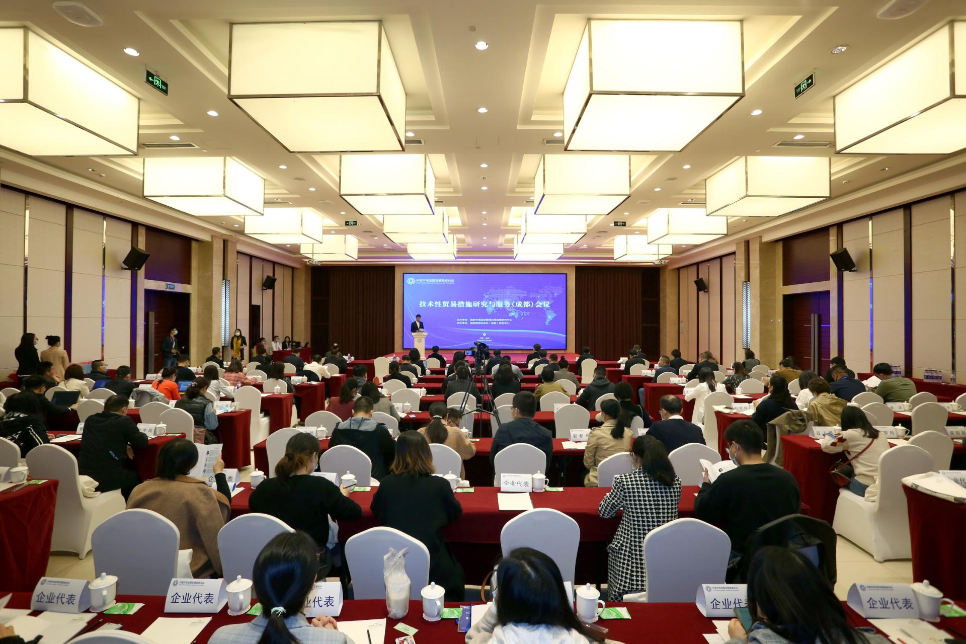 第三届技术性贸易措施研究与服务(成都)会议顺利召开