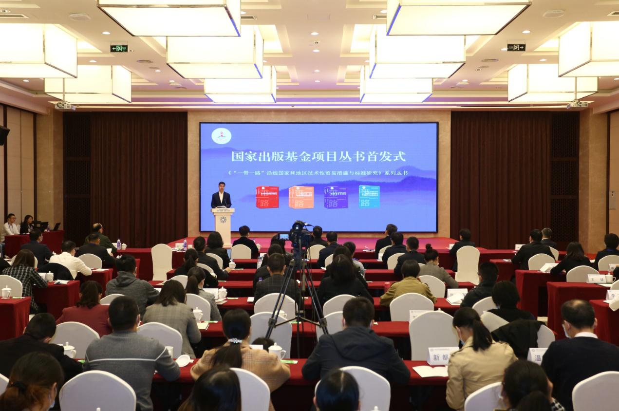 """《""""一带一路""""沿线国家和地区技术性贸易措施与标准研究》系列丛书在四川成都举行首发式"""
