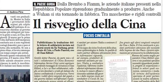 意大利《米兰财经》刊文感谢新华社中经社提供抗疫援助