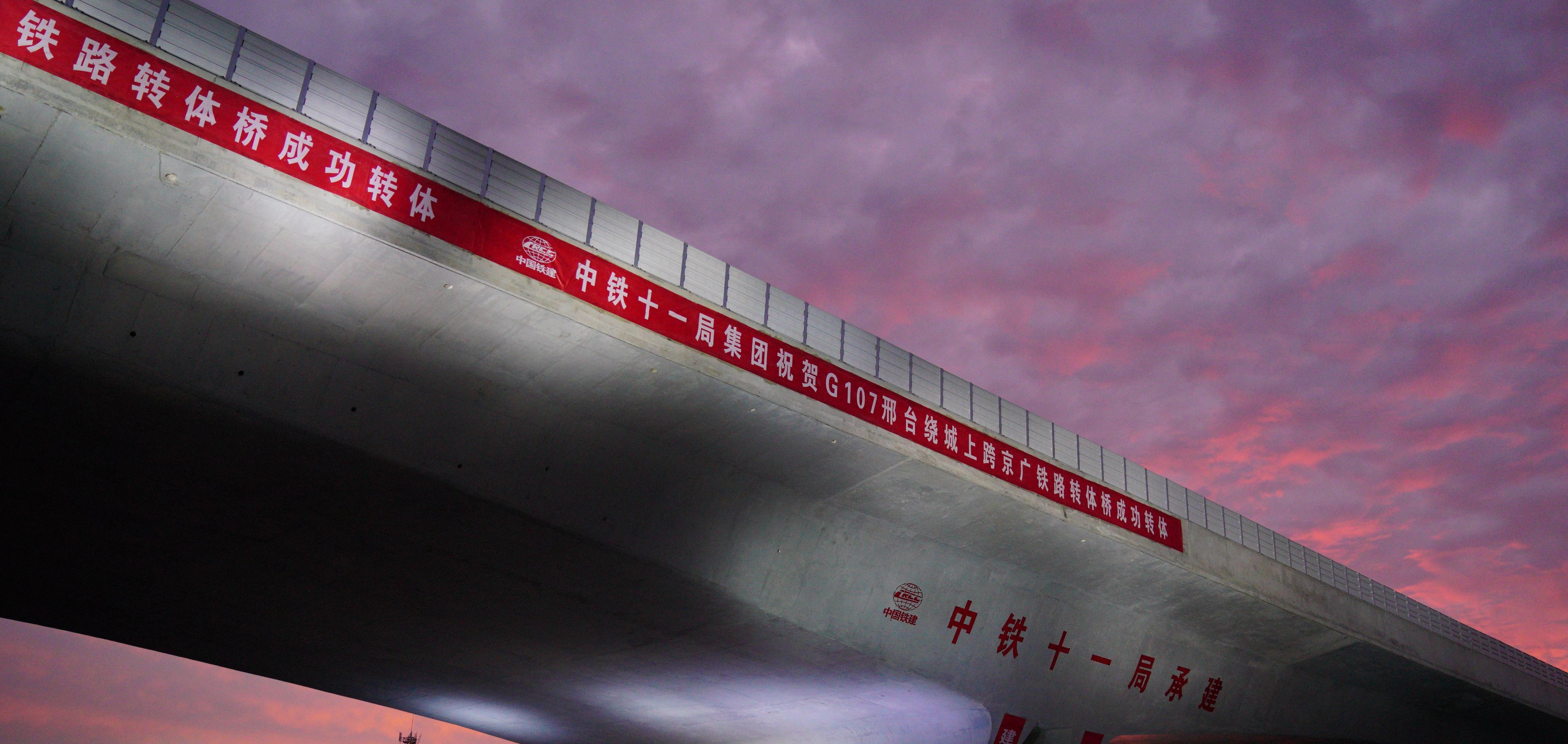 """河北:超万吨转体桥上演""""空中芭蕾"""""""