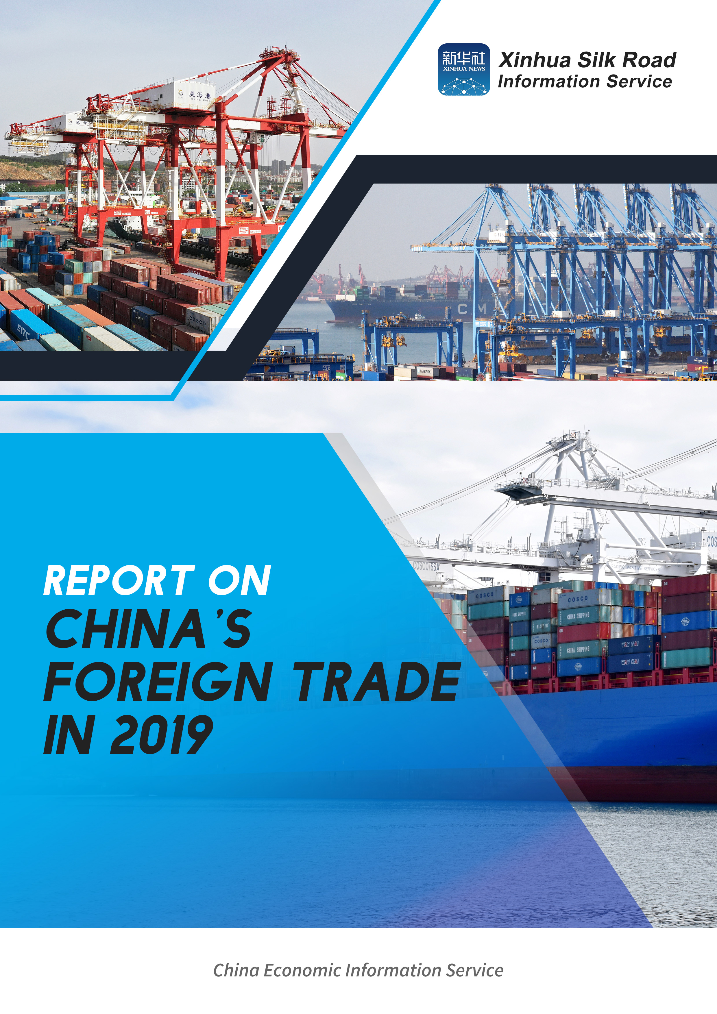 Xinhua Silk Road releases report on China's foreign trade in 2019