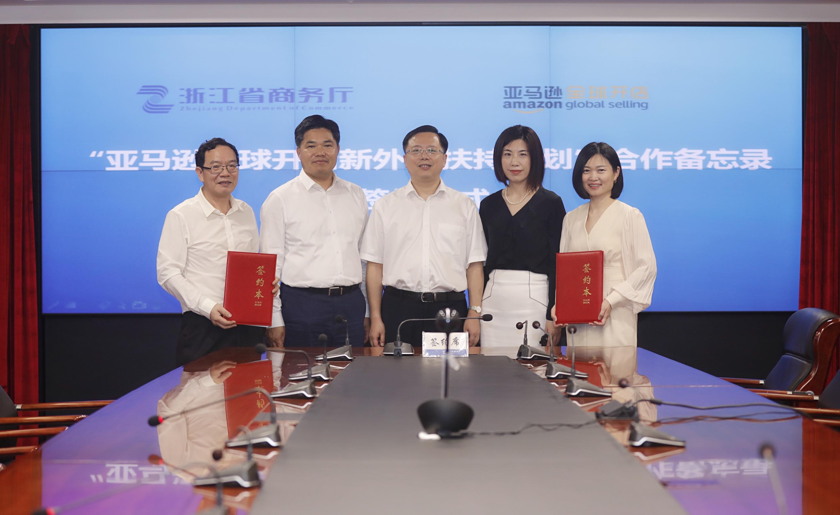 """浙江省商务厅与""""亚马逊全球开店""""在杭州签署合作备忘录"""