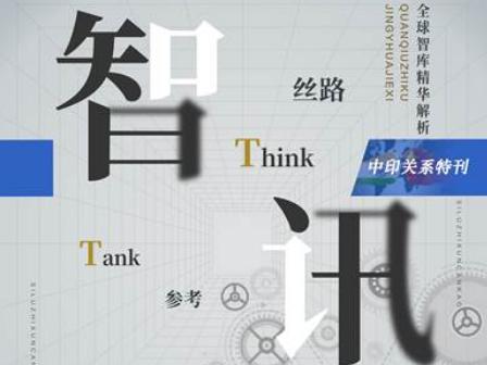 """新华丝路在京发布《丝路智讯参考》之""""中印关系""""特刊"""