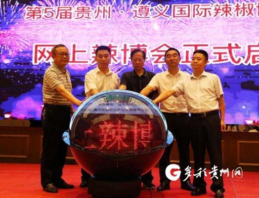 第五届贵州・遵义国际辣椒博览会网上辣博会启动