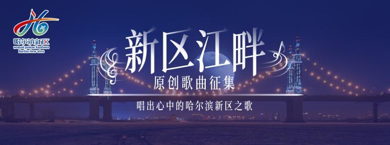 """哈尔滨新区开展""""新区江畔""""原创歌曲征集启事"""