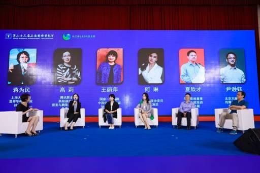 科技赋能,内容为王,专家建言上海科技影都探索融合发展新路