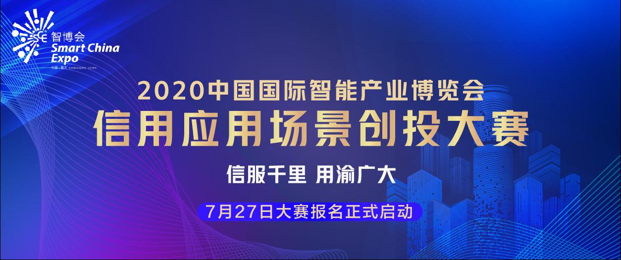 2020中国国际智能产业博览会系列活动之信用应用场景创投大赛正式启动