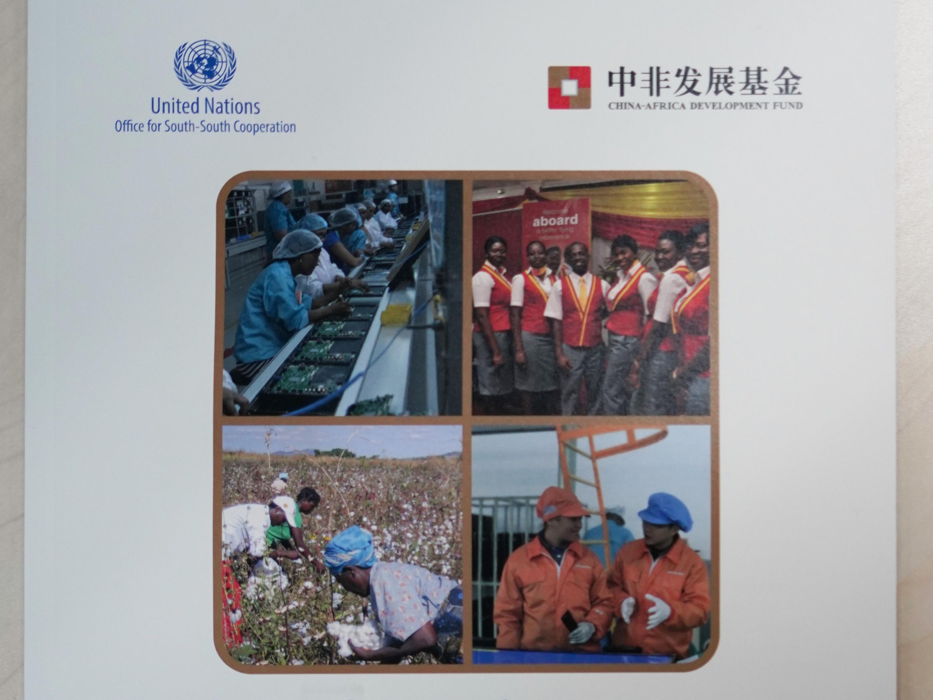 联合国南南合作办公室发布中非发展基金案例专刊