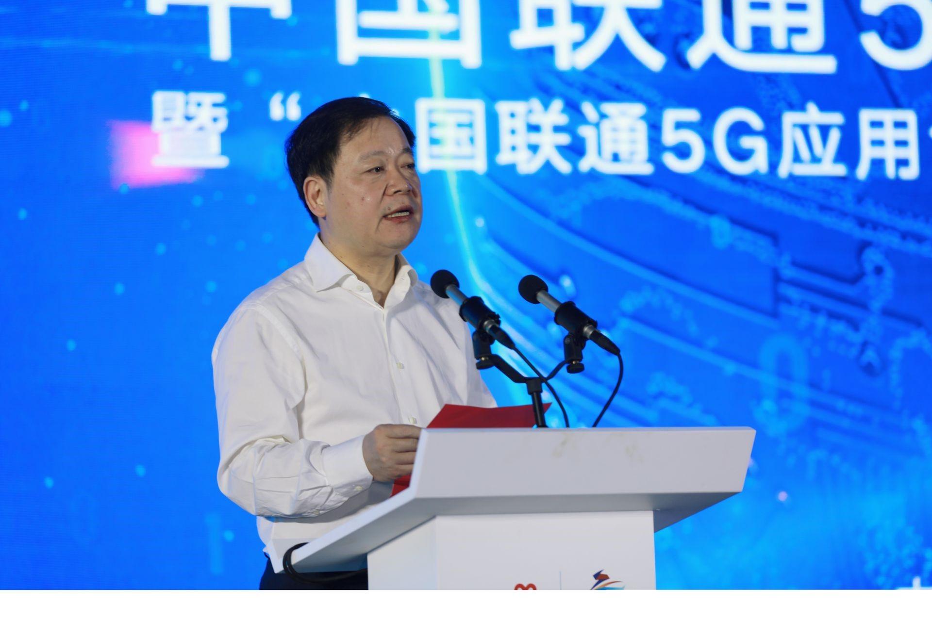 5G新生态,领航新未来——中国联通5G应用创新大会在宁波举行