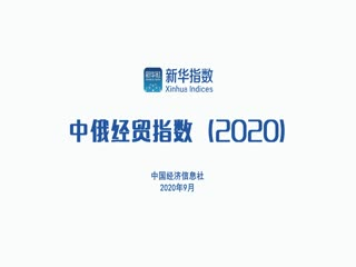中俄经贸指数报告(2020)正式发布