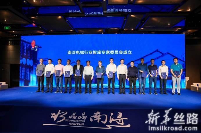 中國(南潯)電梯產業發展論壇暨首屆南潯電梯網上博覽會開幕式在浙江湖州舉行