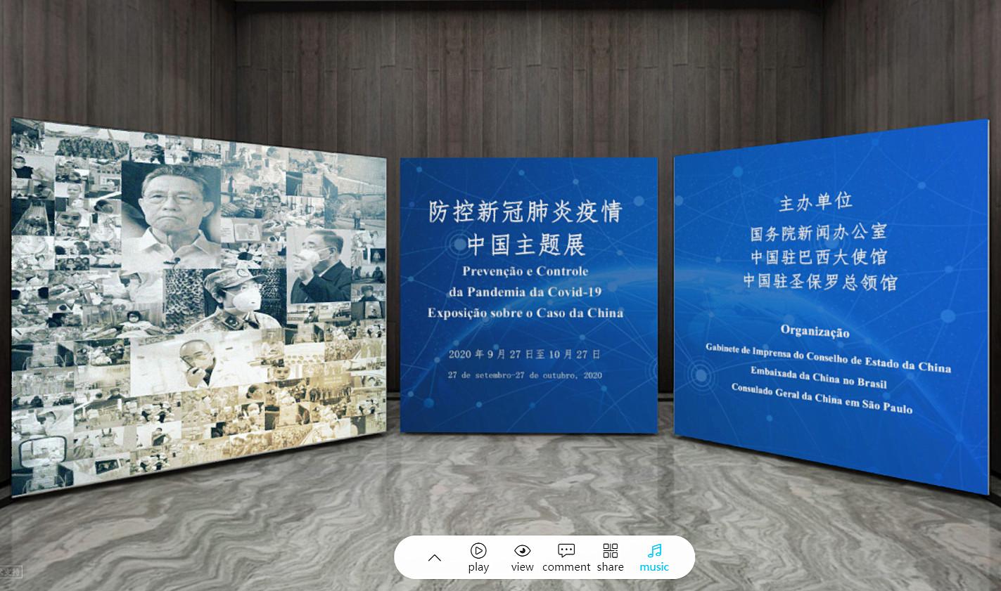 """""""防控新冠肺炎疫情——中国主题展""""中葡双语云展厅上线"""