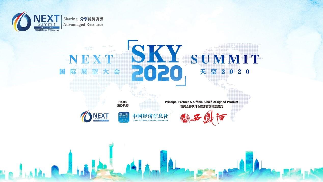 第四届国际展望大会将于25日举办