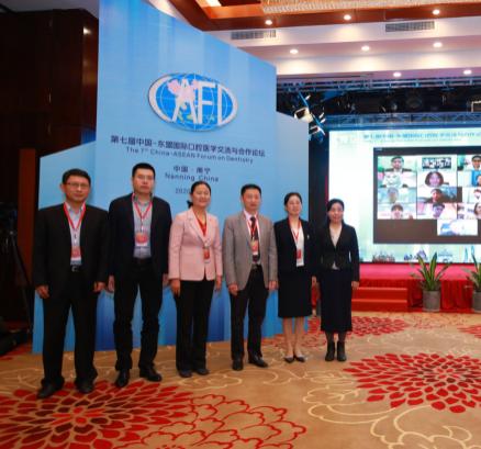 第四届中国—东盟国际口腔优秀青年学生论坛举办点评暨颁奖典礼