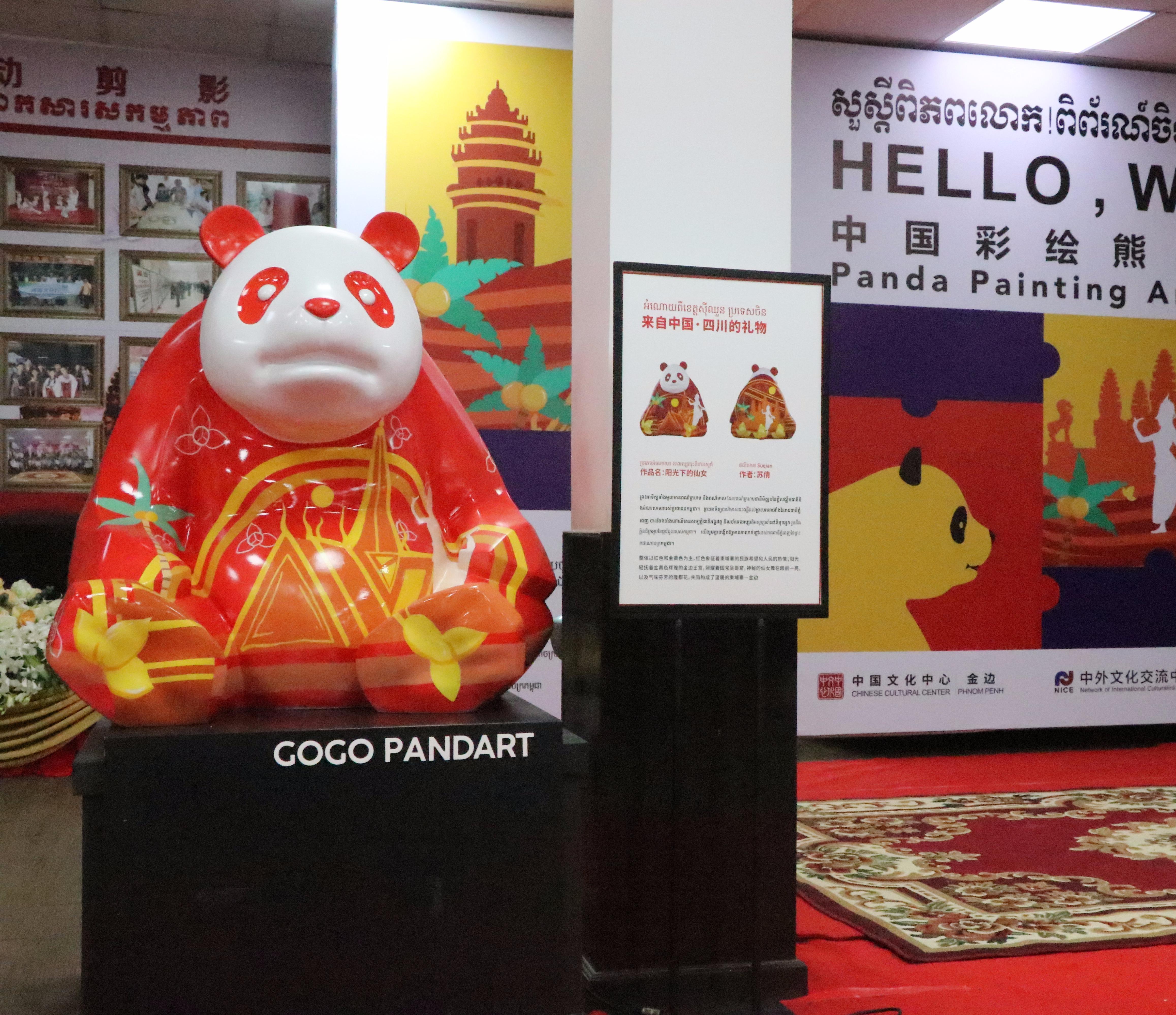 """""""中国彩绘熊猫艺术展""""走进柬埔寨"""