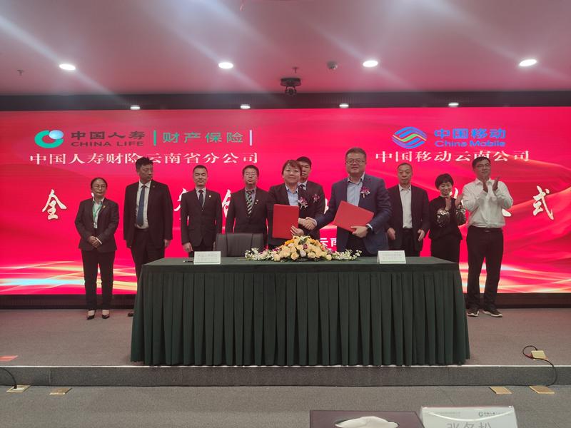 中国人寿财险云南省分公司与中国移动云南公司签署合作协议