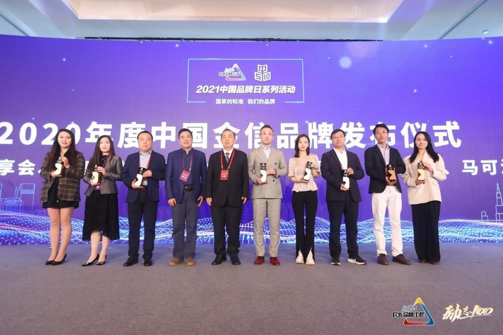 2020年度中国金信品牌发布仪式1.png