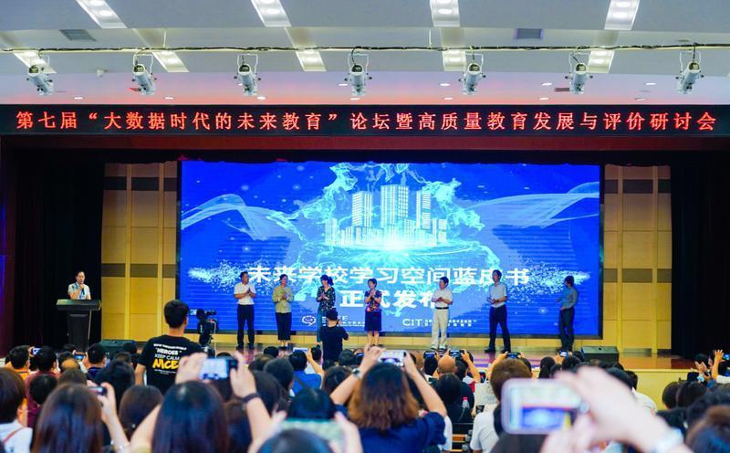 """第七届""""大数据时代的未来教育""""论坛在西安举行"""