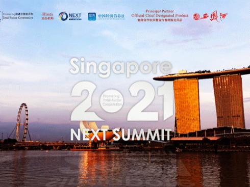 国际展望大会(新加坡2021)将于9月29日举行