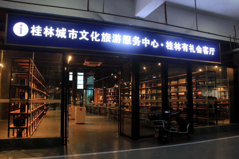 桂林有礼会客厅1.JPG