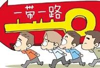 """江西政银企""""抱团""""融入""""一带一路""""建设"""