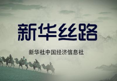 """""""新华丝路""""面向全球用户提供信息服务"""