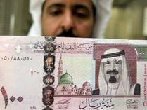 十五年来首次大举借债 沙特欲借款八十亿美元