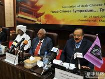 阿中关系研讨会苏丹举行