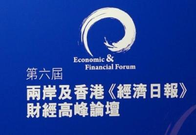 """""""一带一路""""是两岸及香港大好机遇"""