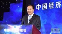 新华社中国经济信息社正式挂牌