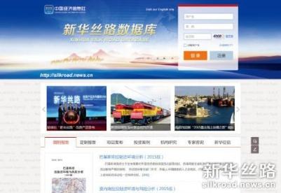 """深耕""""一带一路""""信息服务 中国经济信息社与安永签署合作协议"""