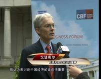 伦敦举办中国商业论坛 探索经济增长新动力