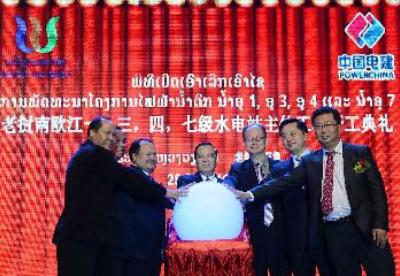 中国企业启动老挝水电重点开发项目二期工程