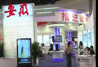六百余家企业将参加2016中国国际软件博览会
