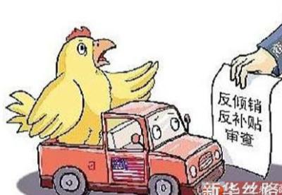 """再度挑起对华贸易争端 美国政府借""""鸡""""发难为哪般?"""