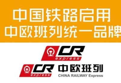 中国铁路启用中欧班列统一品牌