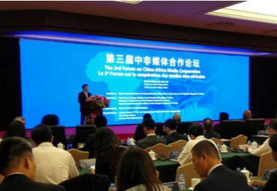 第三届中非媒体合作论坛在京举行