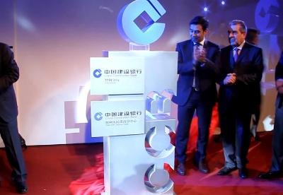 建行智利分行开业并启动人民币清算中心