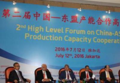 第二届中国—东盟产能合作高层论坛在雅加达举行