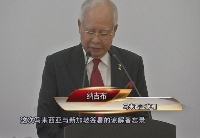 马来西亚与新加坡就马新高铁签署谅解备忘录