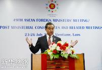 东盟外长会:个别国家向中国发难企图遭挫败