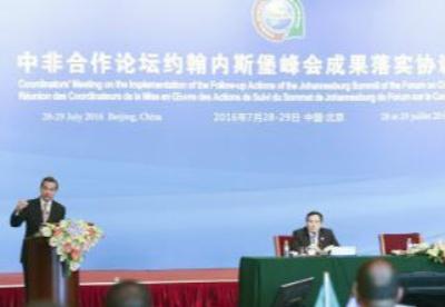 王毅会见出席中非合作论坛约翰内斯堡峰会成果落实协调人会议的六国外长