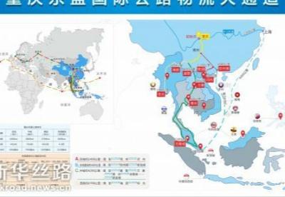 重庆南向物流大通道孕育中国东盟合作新机遇